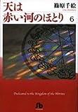 天は赤い河のほとり〔小学館文庫〕 (6) (小学館文庫 (しA-36))
