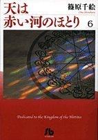 天は赤い河のほとり (6) (小学館文庫 (しA-36))の詳細を見る