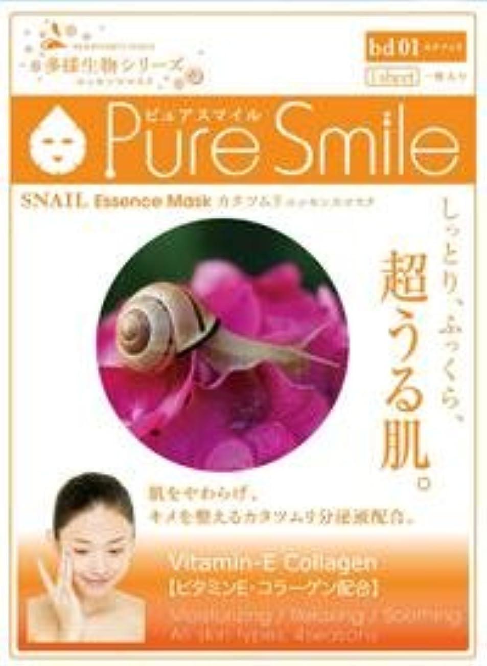 ピュアスマイル エッセンスマスク 多様生物シリーズ カタツムリ 30枚セット
