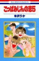 こっぱみじんの恋 (5) (花とゆめCOMICS)の詳細を見る