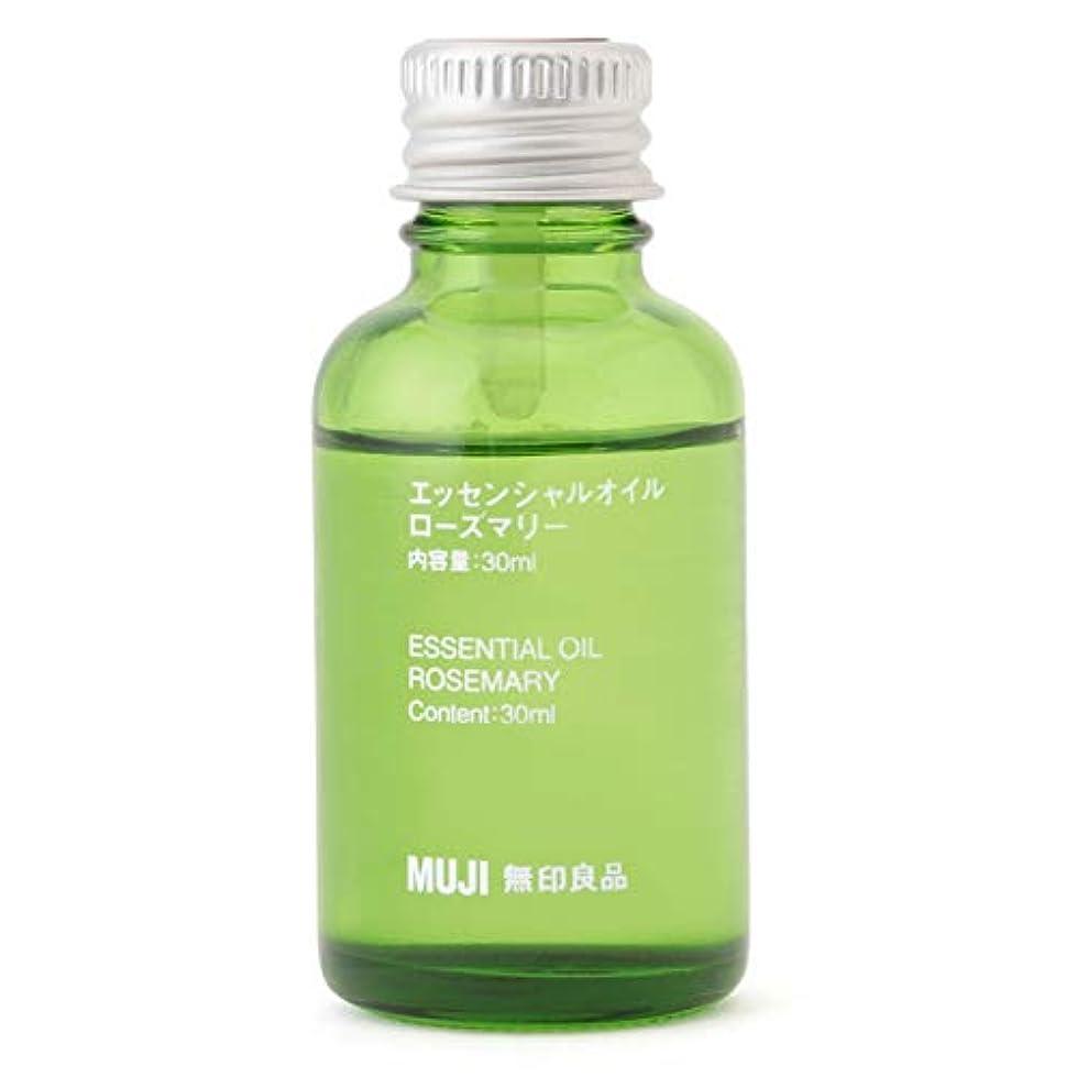 プラスチック山積みの紳士【無印良品】エッセンシャルオイル30ml(ローズマリー)