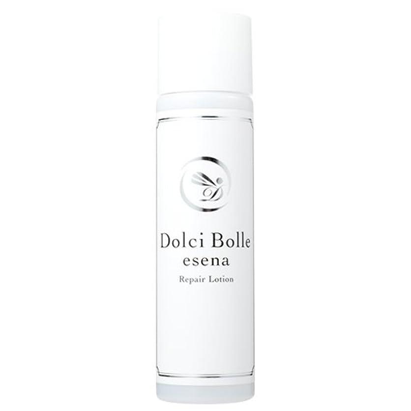 ウナギ特別に酸素Dolci Bolle(ドルチボーレ) esena(エセナ) リペアローション 150ml