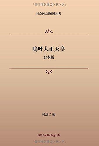 嗚呼大正天皇 合本版 (パブリックドメイン NDL所蔵古書POD)