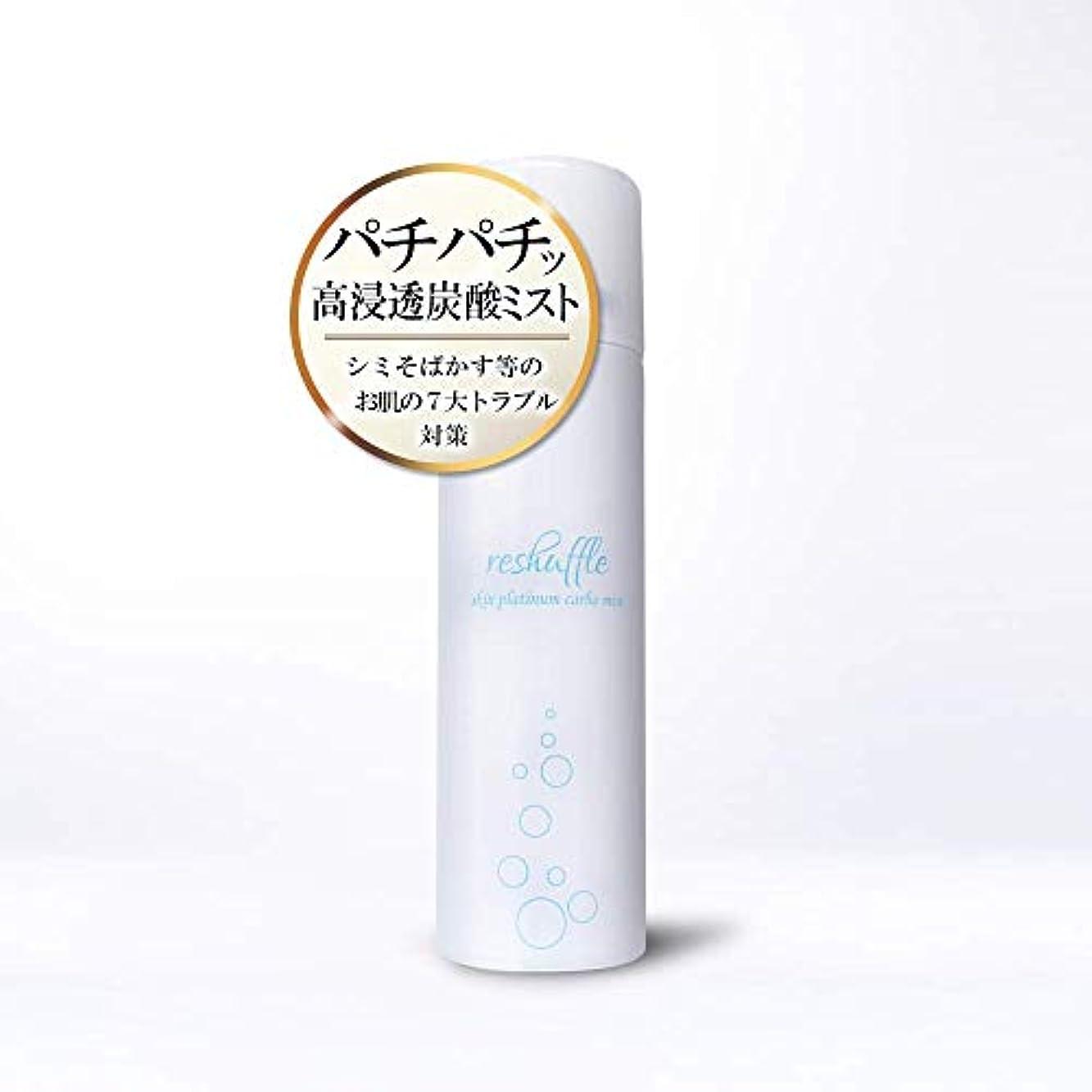 母性推測する軸ニキビ 角質ケア シミ そばかす 対策 炭酸化粧水 リシャッフル/炭酸スプレー美容液 (高濃度 グリチルリチン酸 2K 配合) オールインワンミスト