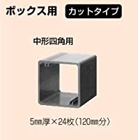 ボックス用継枠(樹脂・鉄製ボックス用)プラスチック製