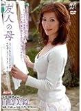 友人の母 白鳥美鈴 [DVD]