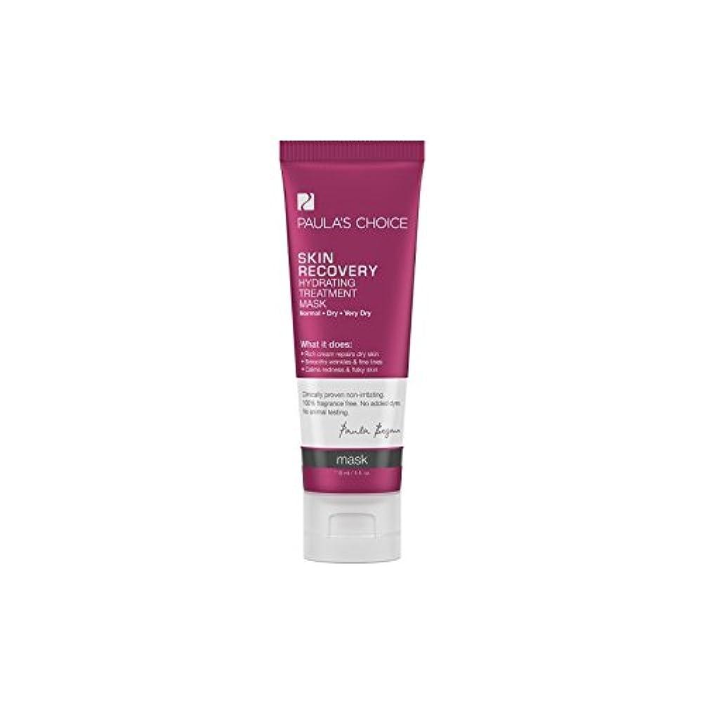 受け皿横にくすぐったいポーラチョイスの肌の回復水和処理マスク(118ミリリットル) x2 - Paula's Choice Skin Recovery Hydrating Treatment Mask (118ml) (Pack of 2)...