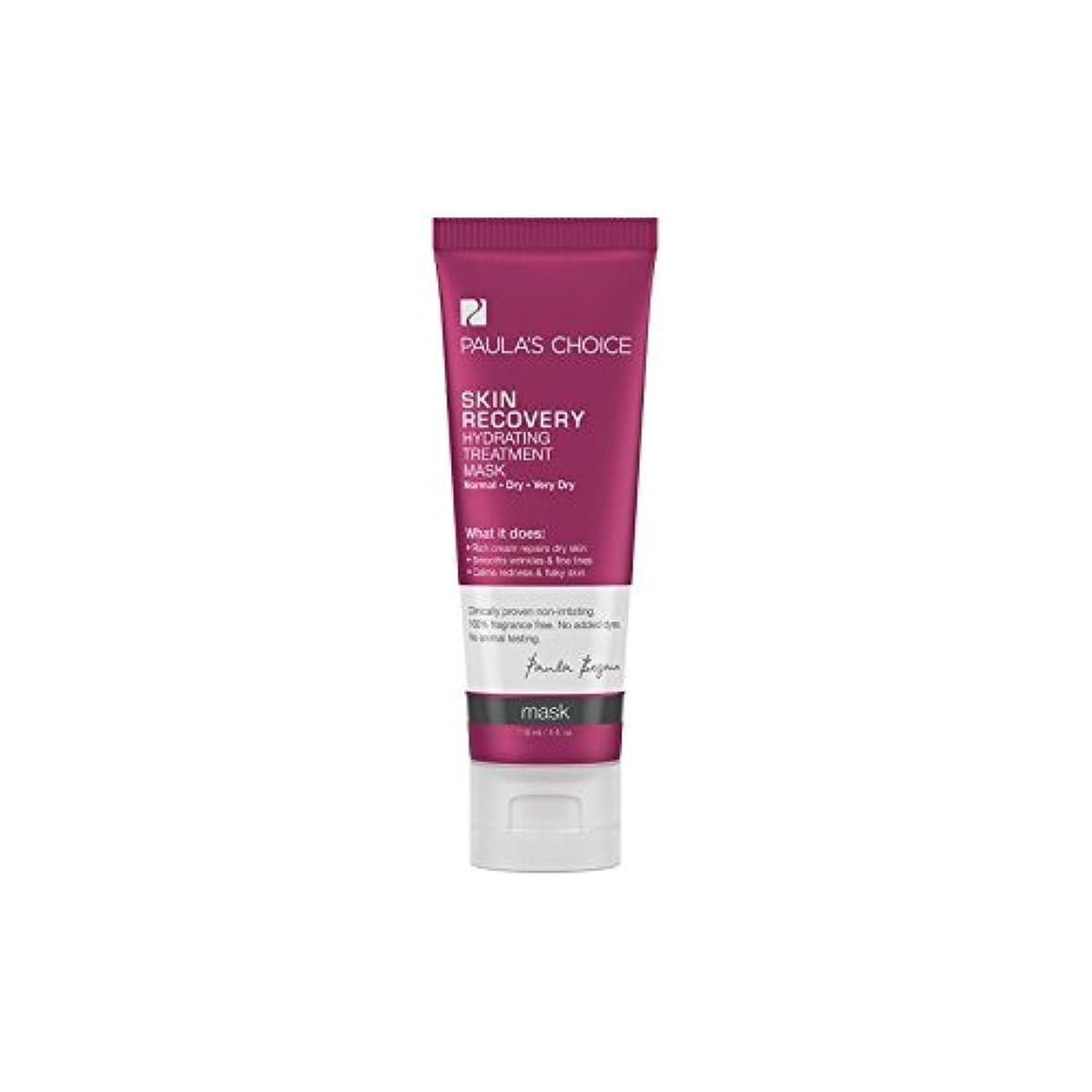 ポーラチョイスの肌の回復水和処理マスク(118ミリリットル) x4 - Paula's Choice Skin Recovery Hydrating Treatment Mask (118ml) (Pack of 4)...