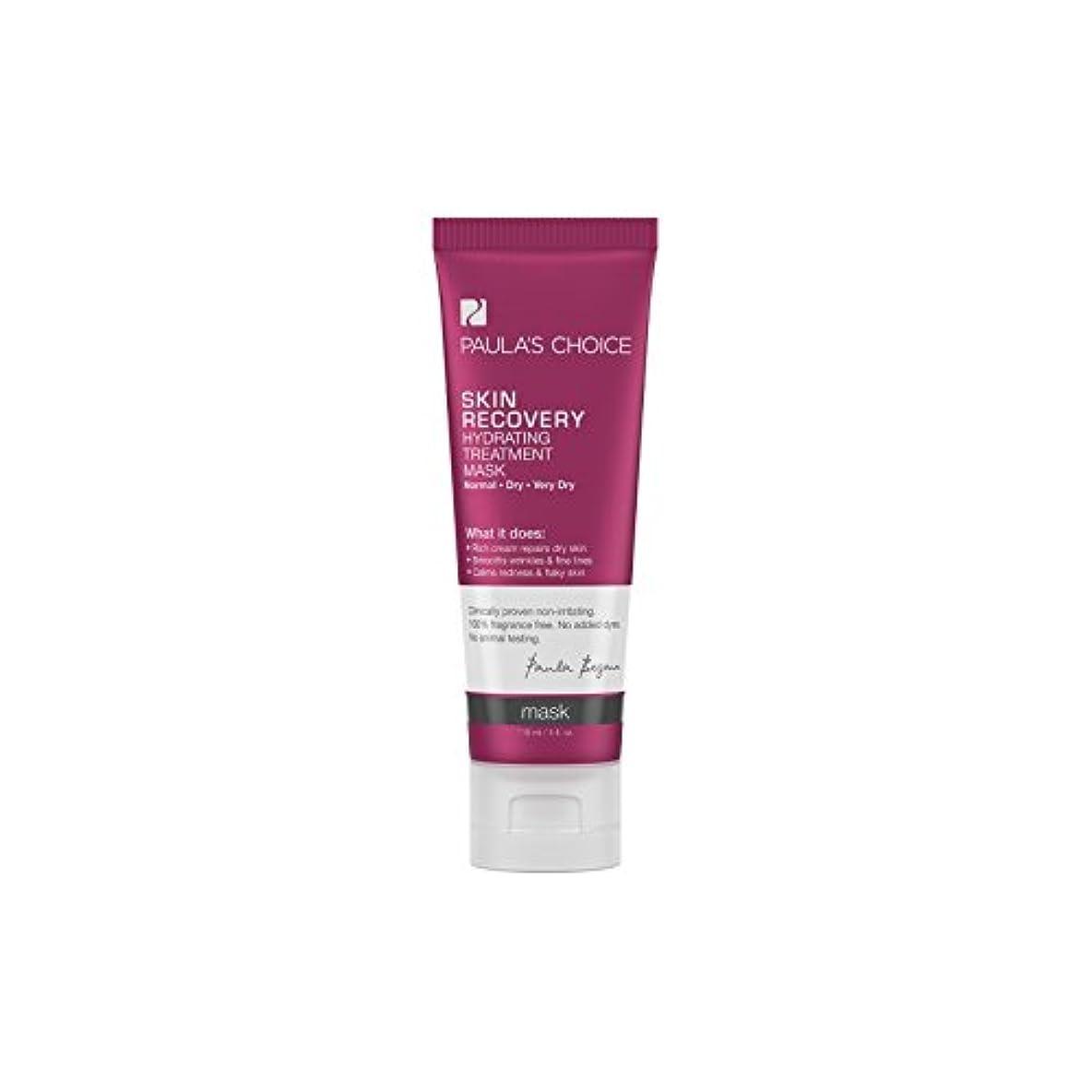九月ラテントリムポーラチョイスの肌の回復水和処理マスク(118ミリリットル) x4 - Paula's Choice Skin Recovery Hydrating Treatment Mask (118ml) (Pack of 4)...