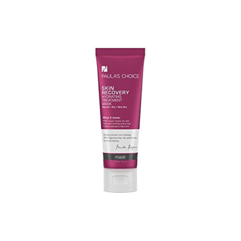 発生器ハム側ポーラチョイスの肌の回復水和処理マスク(118ミリリットル) x2 - Paula's Choice Skin Recovery Hydrating Treatment Mask (118ml) (Pack of 2)...