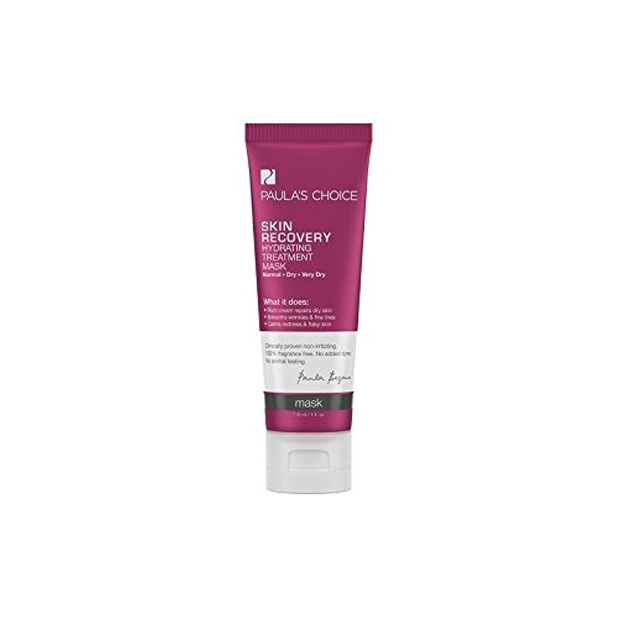 持参パパこれらポーラチョイスの肌の回復水和処理マスク(118ミリリットル) x4 - Paula's Choice Skin Recovery Hydrating Treatment Mask (118ml) (Pack of 4)...