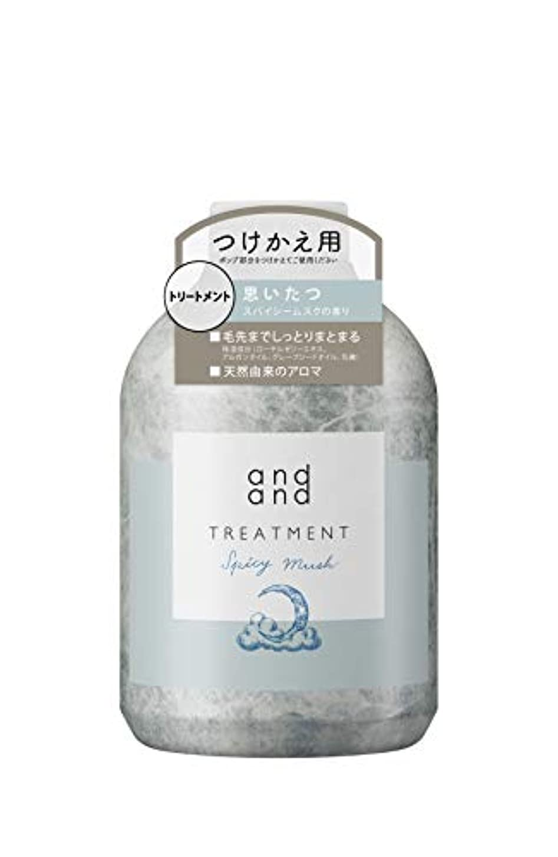 自伝笑いシネマandand(アンドアンド) 思いたつ[ノンシリコーン処方] トリートメント スパイシームスクの香り つけかえ用 480ml