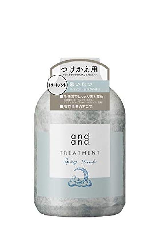 応答ストラップマウントandand(アンドアンド) 思いたつ[ノンシリコーン処方] トリートメント スパイシームスクの香り 詰替え用 480ml