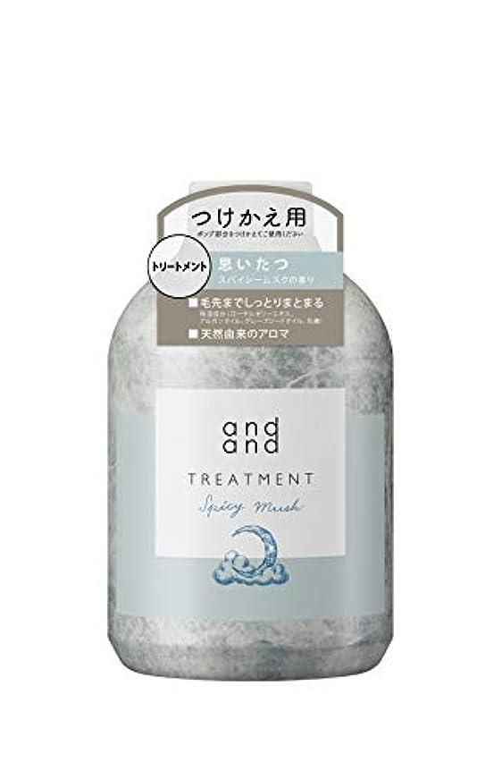 トランスペアレントうねるデマンドandand(アンドアンド) 思いたつ[ノンシリコーン処方] トリートメント スパイシームスクの香り 詰替え用 480ml