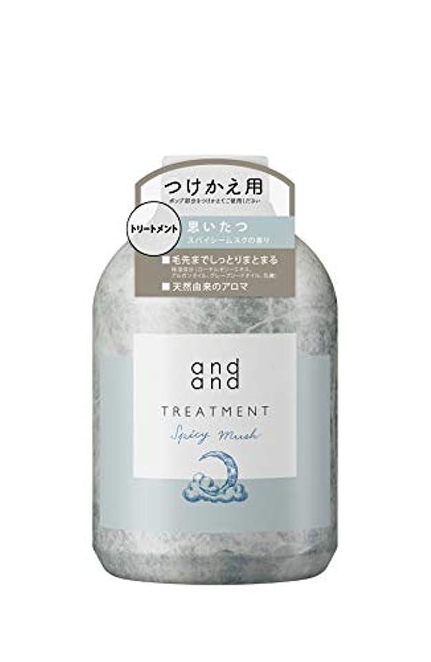ブランド名罪ロマンスandand(アンドアンド) 思いたつ[ノンシリコーン処方] トリートメント スパイシームスクの香り 詰替え用 480ml
