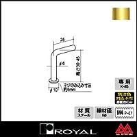 e-kanamono ロイヤル こぼれ止めエンド KL 45mm APゴールド