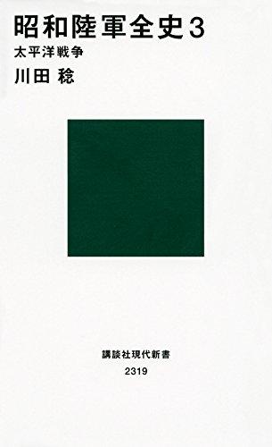 昭和陸軍全史 3 太平洋戦争 (講談社現代新書)の詳細を見る