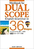 新訂版Workbook for DUAL SCOPE English Gramm