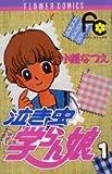 泣き虫学らん娘 1 (フラワーコミックス)