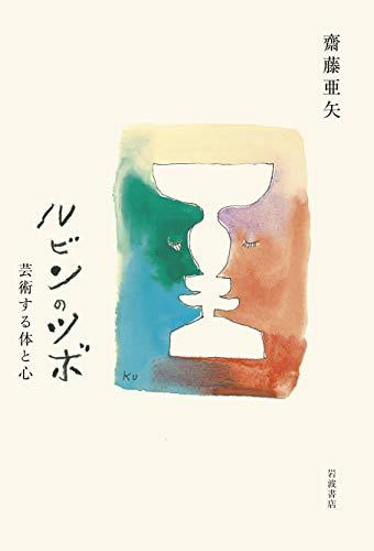 ルビンのツボ: 芸術する体と心