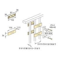 川口技研 ホスクリーン 手すり子付パーツ HP-4-ST