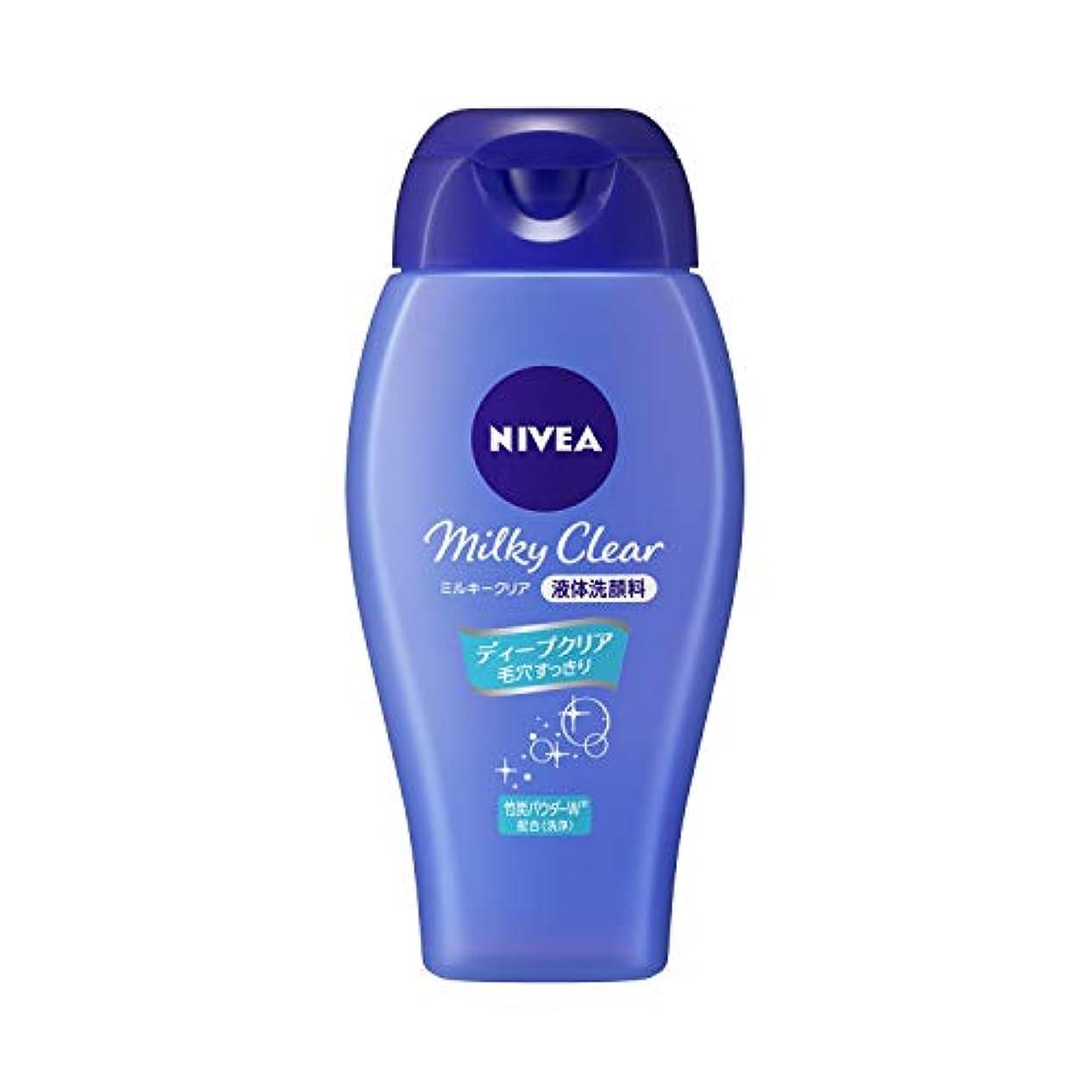 スリンクできない汚染されたニベア ミルキークリア洗顔料 ディープクリア 本体 シトラスハーブの香り 150ml