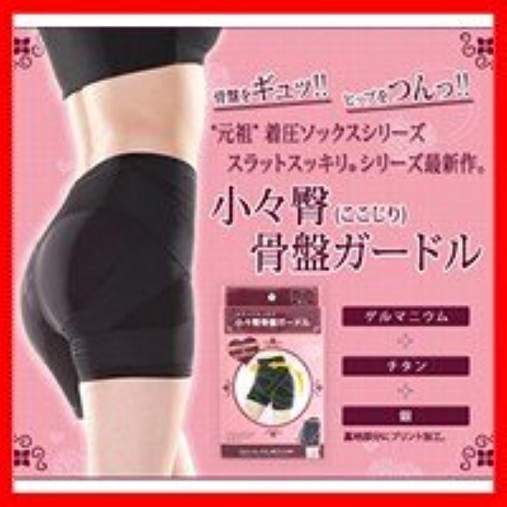 エジプト甘い効率的にスラットスッキリ小々臀骨盤(ここじりこつばん)ガードル S~M 体型補正用品