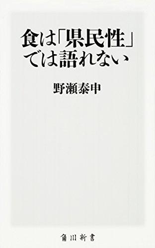 食は「県民性」では語れない (角川新書)