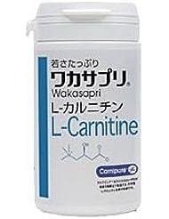 ワカサプリ Lカルニチン 60粒