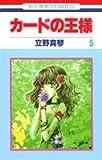 カードの王様 第5巻 (花とゆめCOMICS)