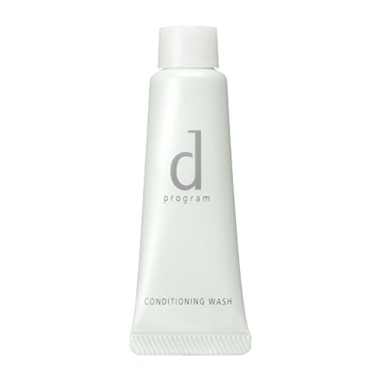 d プログラム コンディショニングウォッシュ 洗顔フォーム (トライアルサイズ) 20g