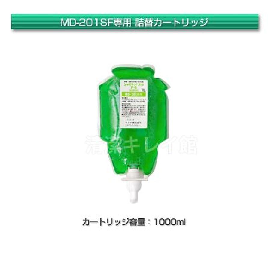 コンクリート忌避剤個性サラヤ プッシュ式石鹸液 MD-201SF(泡)専用カートリッジ(ユムP-5)1000ml【清潔キレイ館】