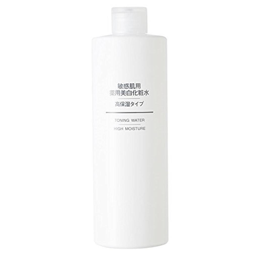 敬意を表する予測悪い無印良品 敏感肌用薬用美白化粧水?高保湿タイプ(大容量) (新)400ml