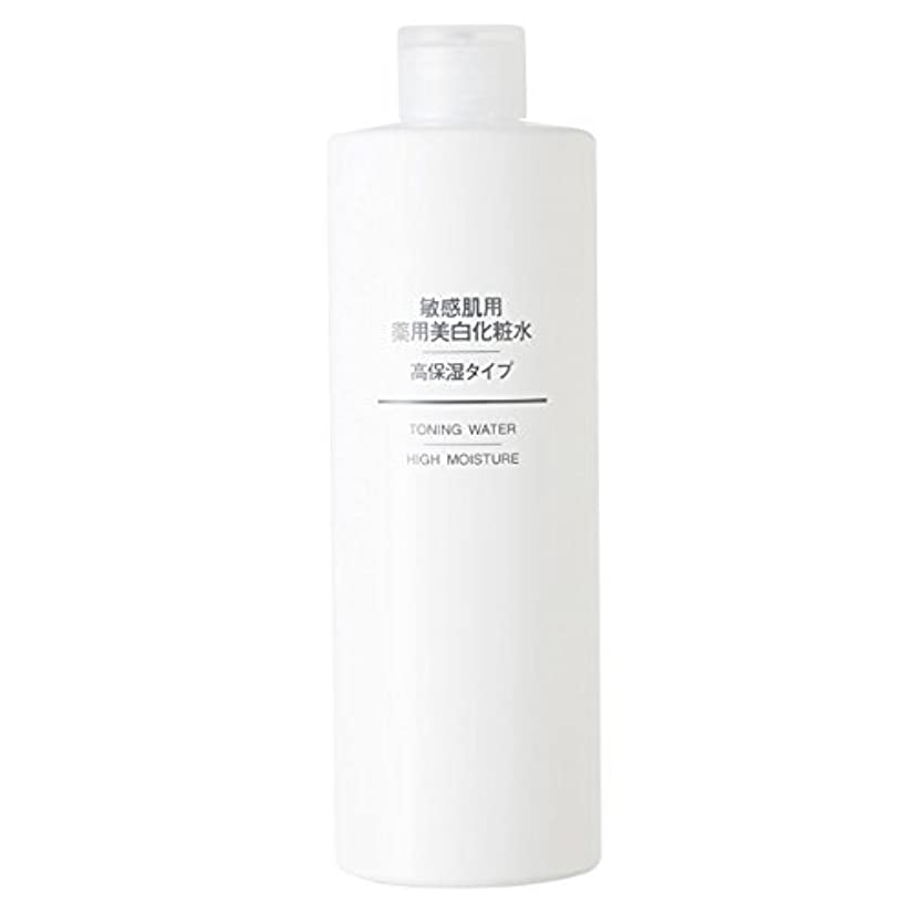 ゴミ箱を空にするスリラー汚物無印良品 敏感肌用薬用美白化粧水?高保湿タイプ(大容量) (新)400ml