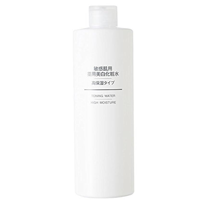女性定刻含意無印良品 敏感肌用薬用美白化粧水?高保湿タイプ(大容量) (新)400ml