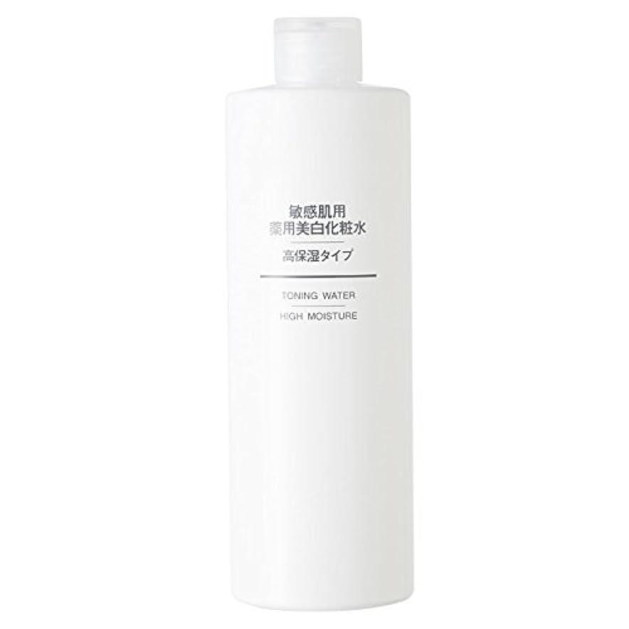 彼らは気性熱心無印良品 敏感肌用薬用美白化粧水?高保湿タイプ(大容量) (新)400ml