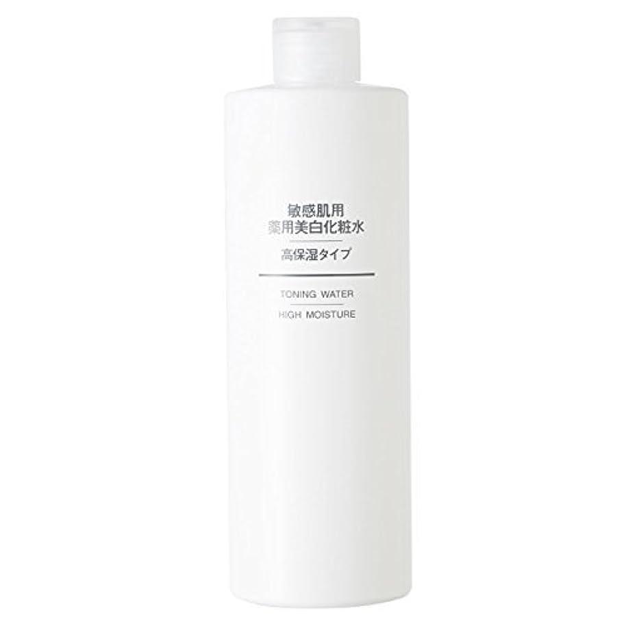 不信引き算パネル無印良品 敏感肌用薬用美白化粧水?高保湿タイプ(大容量) (新)400ml