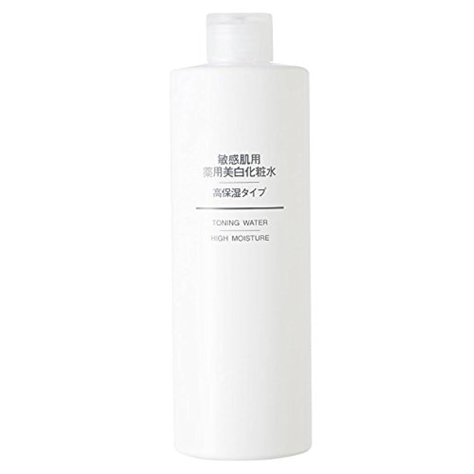 手荷物繕うシュリンク無印良品 敏感肌用薬用美白化粧水?高保湿タイプ(大容量) (新)400ml