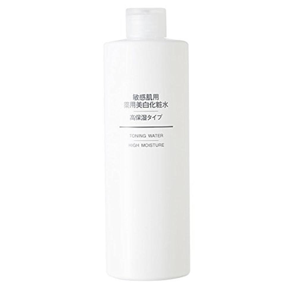 忙しい広告厚くする無印良品 敏感肌用薬用美白化粧水?高保湿タイプ(大容量) (新)400ml