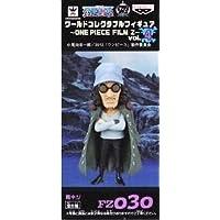 ワンピース ワールドコレクタブルフィギュア -ONE PIECE FILM Z-vol.4 FZ030 青キジ (プライズ)