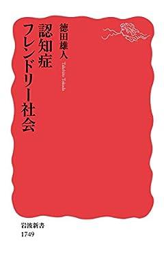 認知症フレンドリー社会 (岩波新書)