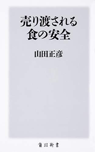 売り渡される食の安全 / 山田 正彦