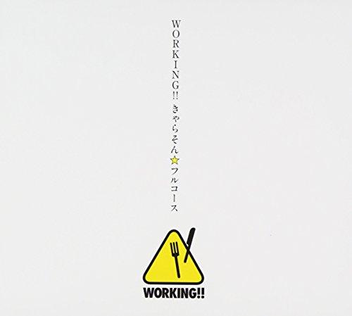 WORKING!! きゃらそん☆フルコース