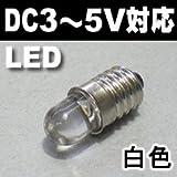 LED豆電球 3~5V 白色 口金サイズE10