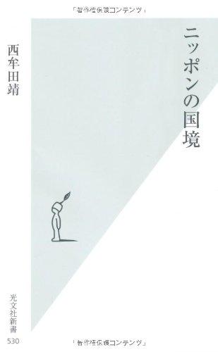ニッポンの国境 (光文社新書)の詳細を見る