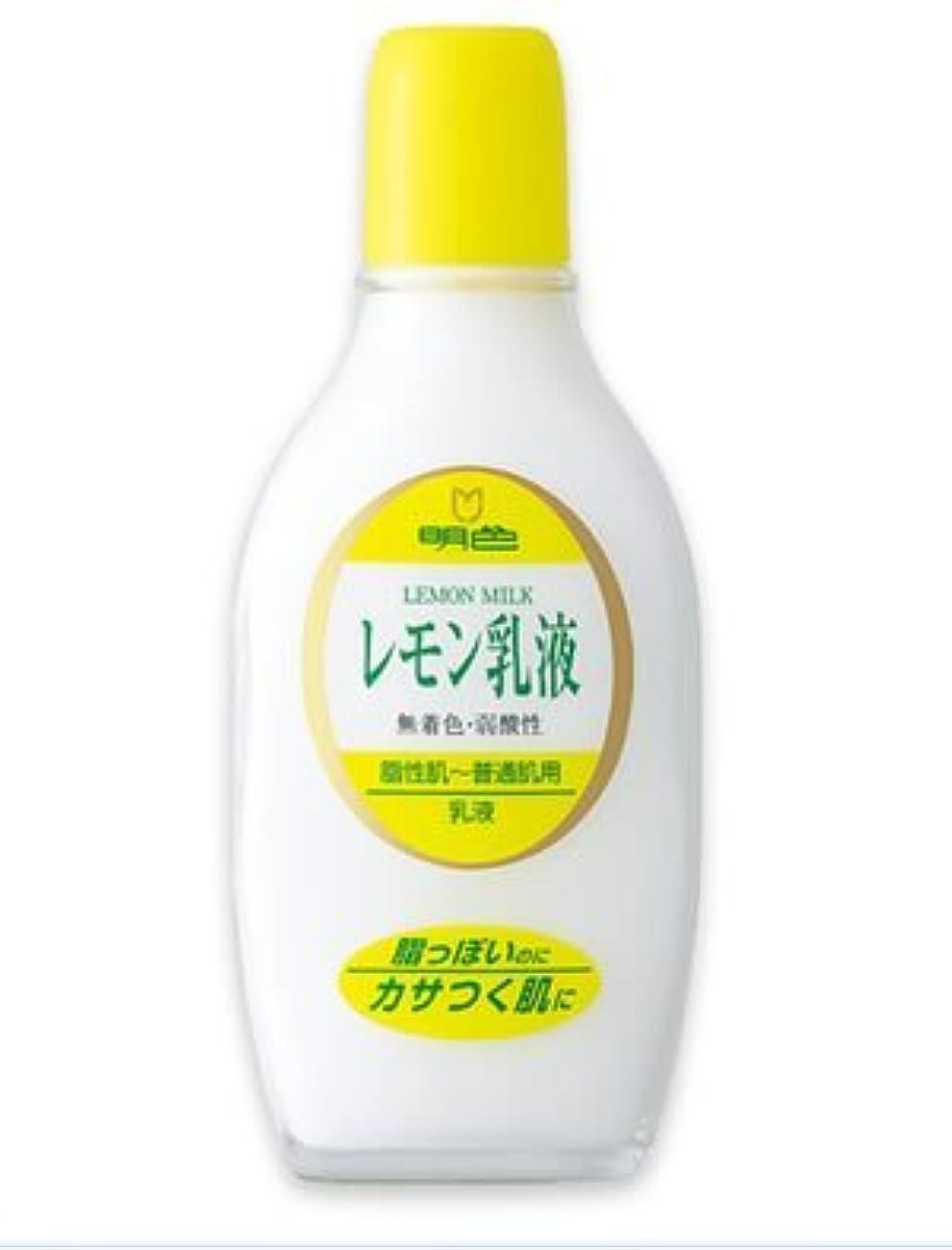 関係アカデミック淡い(明色)レモン乳液 158ml