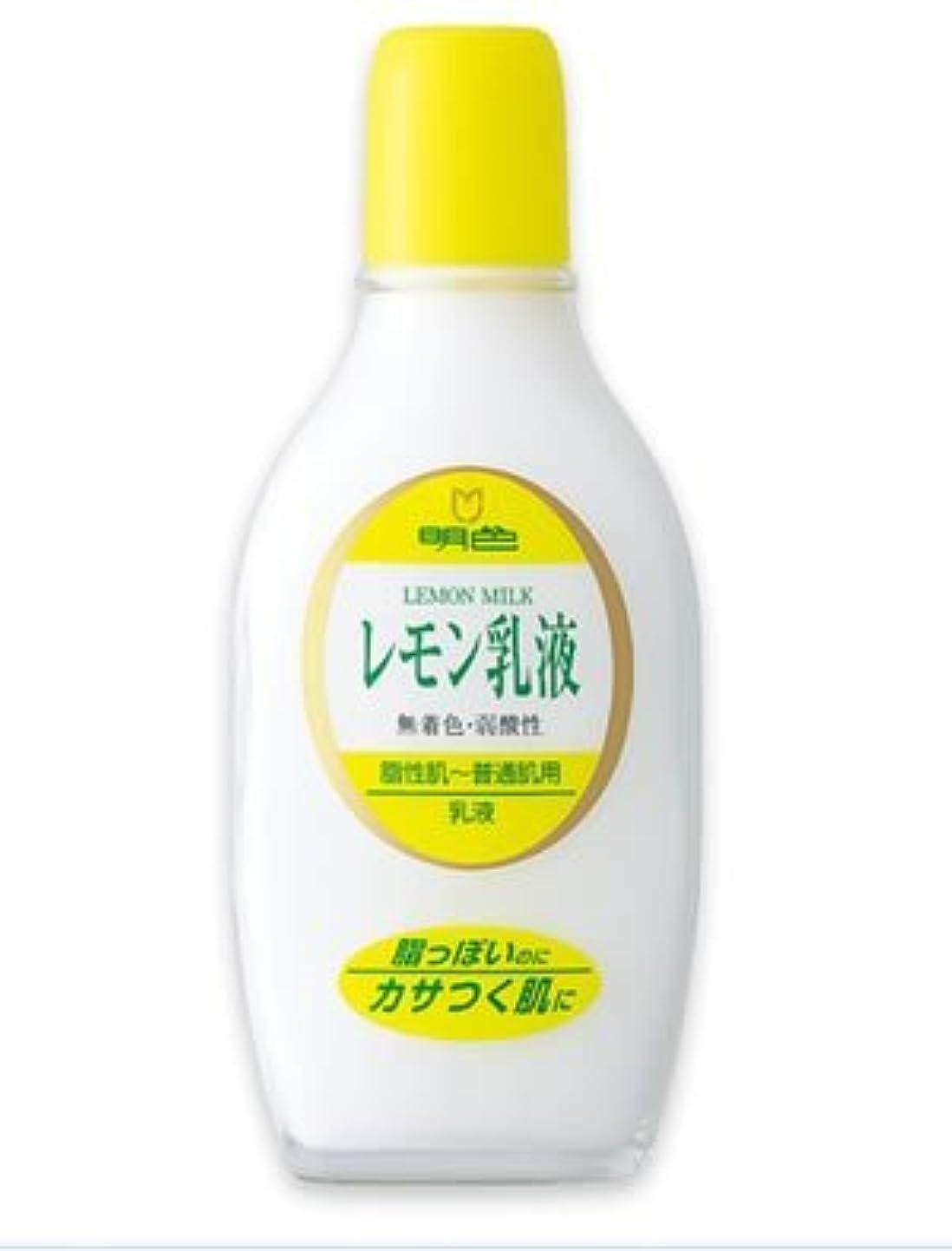 冷酷な無数のパレード(明色)レモン乳液 158ml