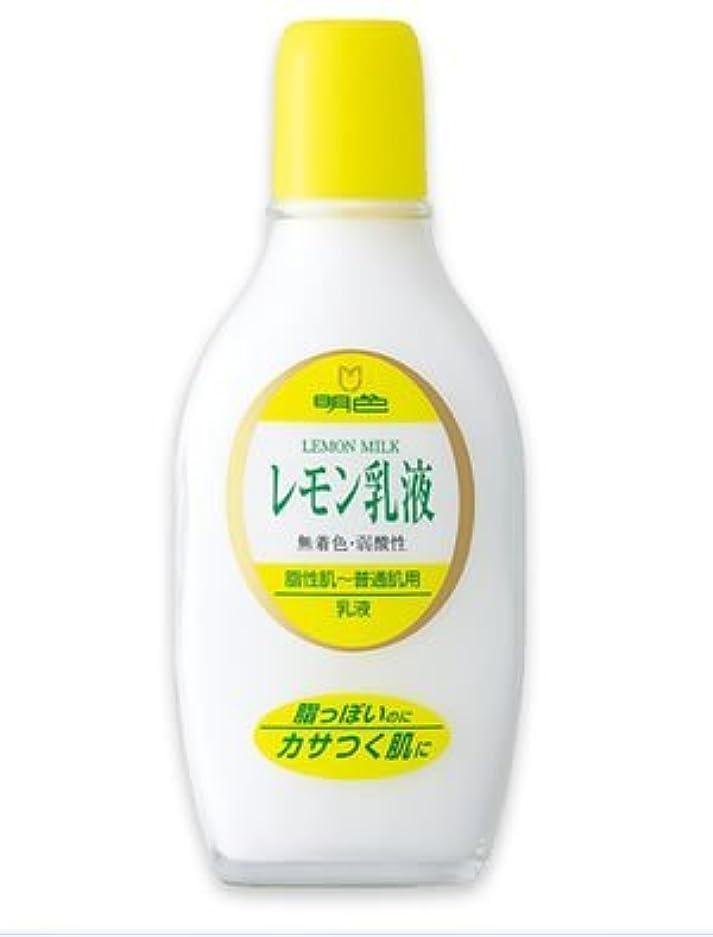 稚魚あなたは宣言(明色)レモン乳液 158ml