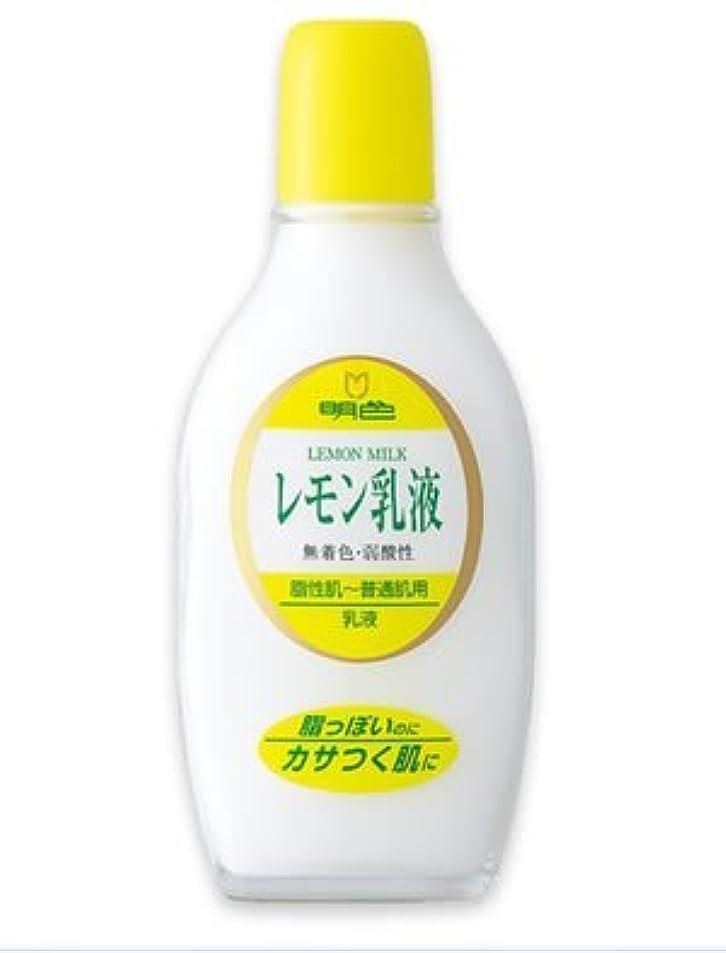 過剰アダルト専制(明色)レモン乳液 158ml