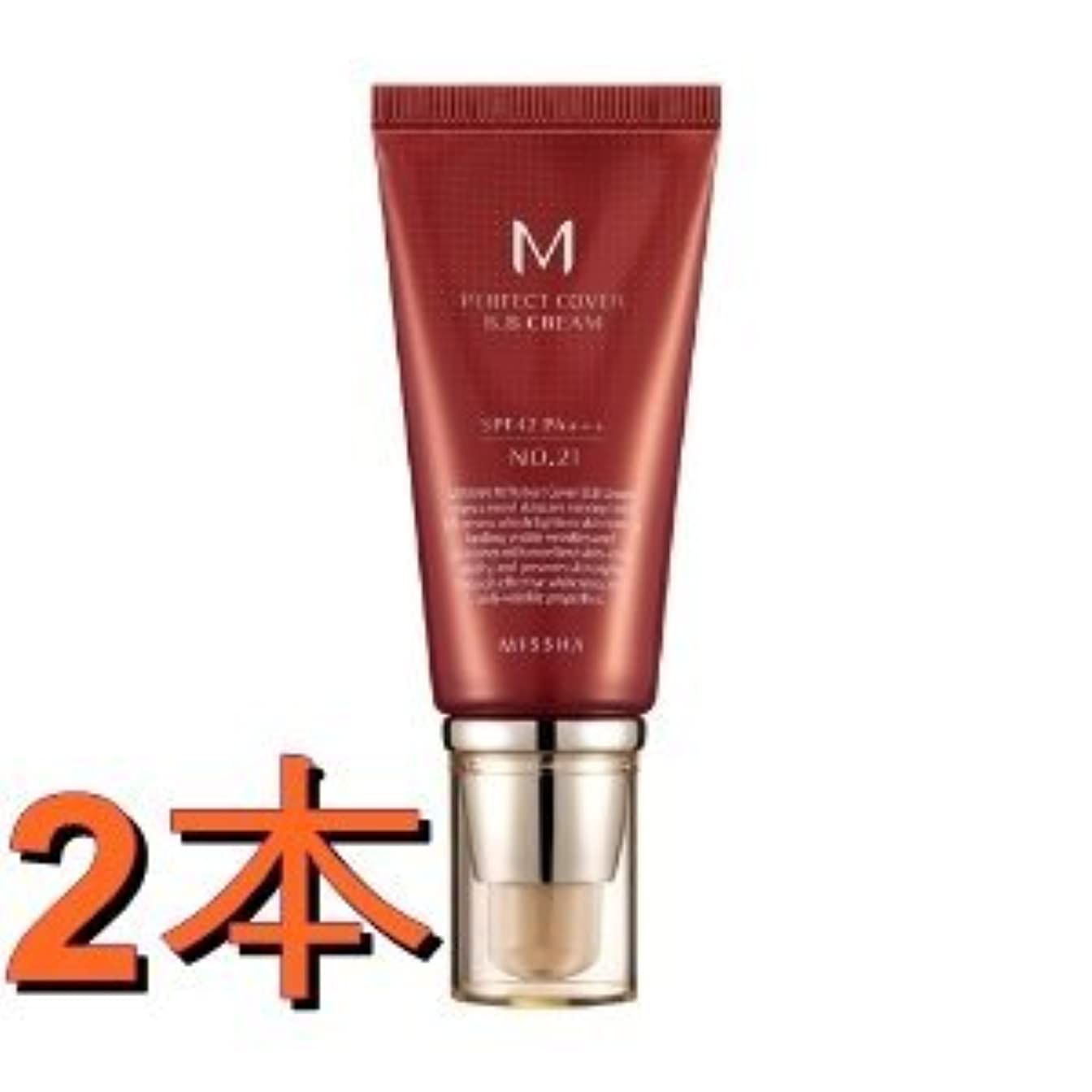 シャワー通行人おもしろいミシャ(MISSHA) M パーフェクトカバー BB クリーム 2本セット NO.23 (ナチュラルでおちつきのある肌色) SPF42 PA++ 50ml[並行輸入品]